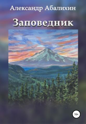 Александр Абалихин, Заповедник