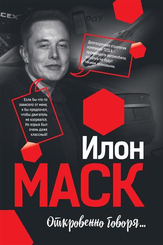 Мацей Габланковски, Илон Маск: Откровенно говоря…