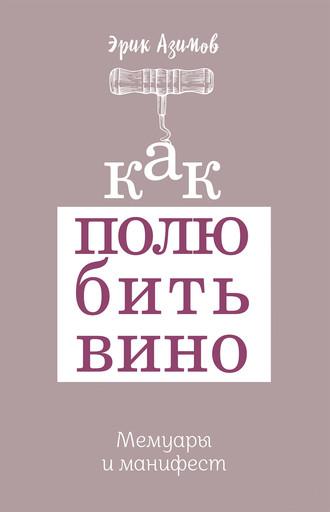 Эрик Азимов, Как полюбить вино: Мемуары и манифест