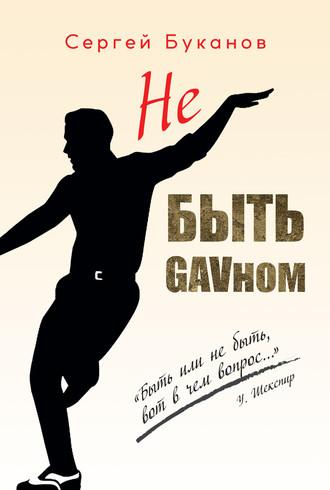 Сергей Буканов, Не быть GAVном