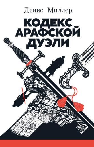 Денис Миллер, Кодекс Арафской дуэли
