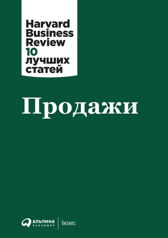 Harvard Business Review (HBR), Продажи