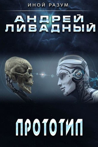 Андрей Ливадный, Прототип