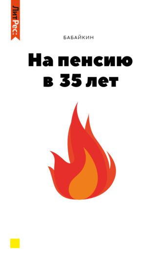 Бабайкин, На пенсию в 35 лет