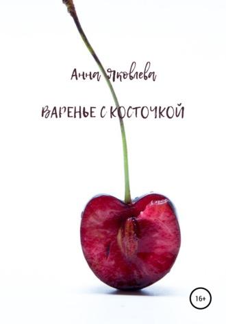 Анна Яковлева, Варенье с косточкой