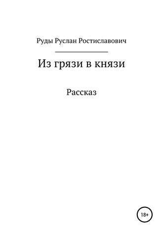 Руслан Руды, Из грязи в князи