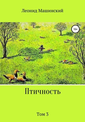 Леонид Машинский, Птичность. Том 3
