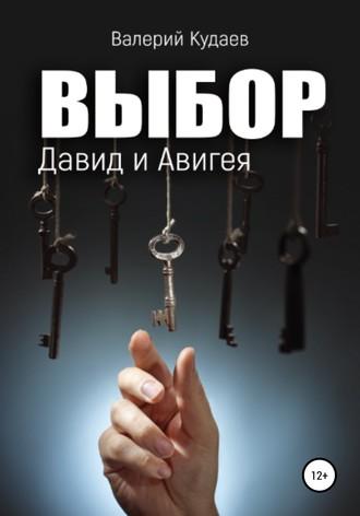 Валерий Кудаев, Выбор. Давид и Авигея