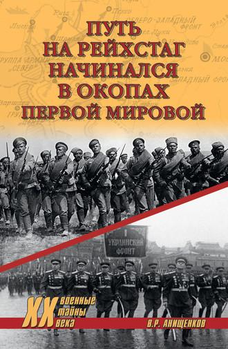 Владимир Анищенков, Путь на Рейхстаг начинался в окопах Первой мировой
