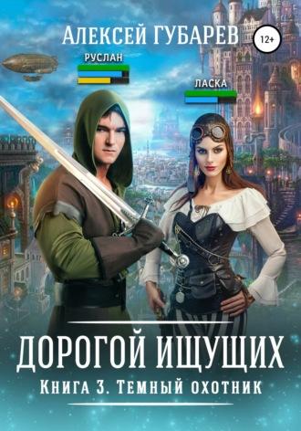 Алексей Губарев, Темный охотник. Книга 3