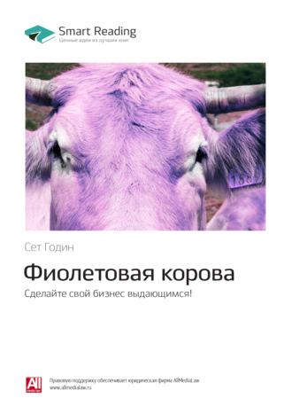 Smart Reading, Краткое содержание книги: Фиолетовая корова. Сделайте свой бизнес выдающимся! Сет Годин