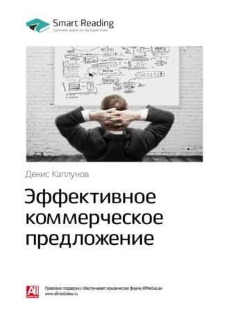 Smart Reading, Краткое содержание книги: Эффективное коммерческое предложение. Исчерпывающее руководство. Денис Каплунов