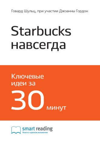 Smart Reading, Краткое содержание книги: Starbucks навсегда. Как спасти бизнес, не потеряв душу. Говард Шульц, при участии Джоанны Гордон