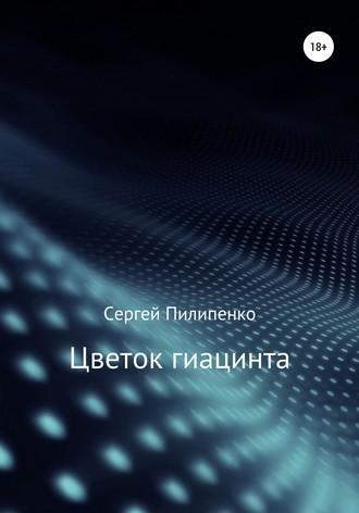 Сергей Пилипенко, Цветок гиацинта