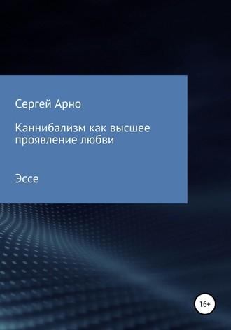 Сергей Арно, Каннибализм как высшее проявление любви