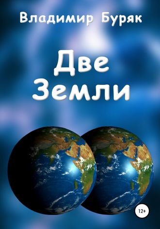 Владимир Буряк, Две Земли