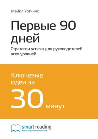 Smart Reading, Краткое содержание книги: Первые 90 дней. Стратегии успеха для руководителей всех уровней. Майкл Уоткинс