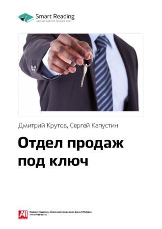 Smart Reading, Краткое содержание книги: Отдел продаж под ключ. Дмитрий Крутов, Сергей Капустин