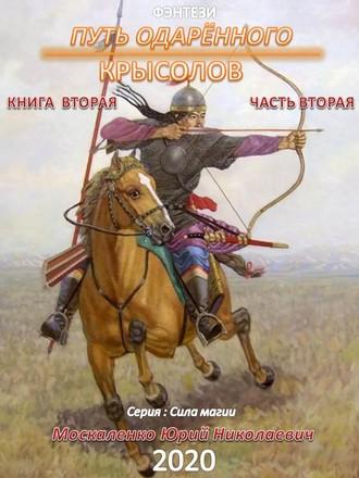 Юрий Москаленко, Путь одарённого. Крысолов. Книга вторая. Часть вторая
