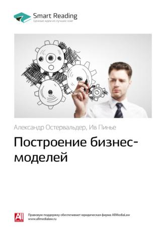 Smart Reading, Александр Остервальдер, Ив Пинье: Построение бизнес-моделей. Саммари