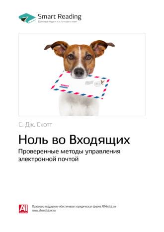 Smart Reading, C. Дж. Скотт: Ноль во Входящих. Проверенные методы управления электронной почтой. Саммари