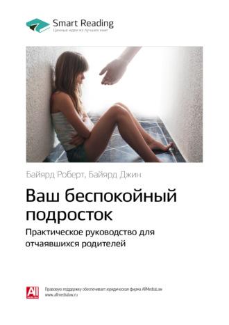 Smart Reading, Байярд Роберт, Байярд Джин: Ваш беспокойный подросток. Практическое руководство для отчаявшихся родителей. Саммари