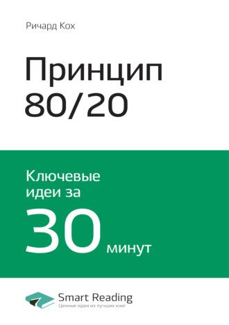 Smart Reading, Ричард Кох: Принцип 80/20. Главный принцип высокоэффективных людей. Саммари