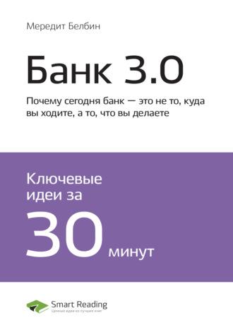 Smart Reading, Бретт Кинг: Банк 3.0. Почему сегодня банк – это не то, куда вы ходите, а то, что вы делаете. Саммари
