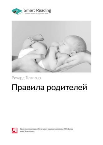 Smart Reading, Ричард Темплар: Правила родителей. Саммари