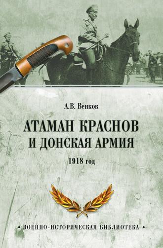 Андрей Венков, Атаман Краснов и Донская армия. 1918 год