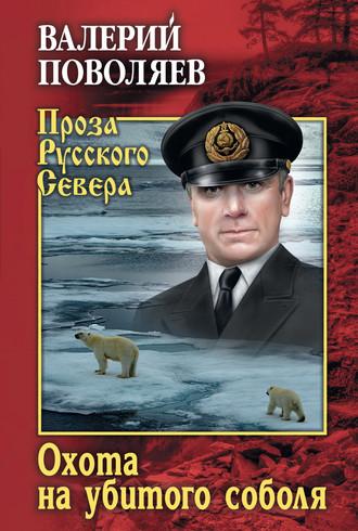 Валерий Поволяев, Охота на убитого соболя