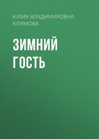 Юлия Климова, Зимний гость