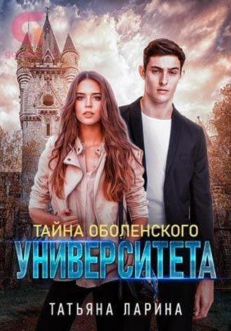 Татьяна Ларина, Тайна Оболенского Университета