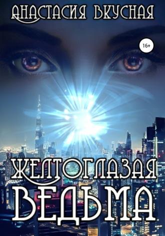 Анастасия Вкусная, Желтоглазая ведьма