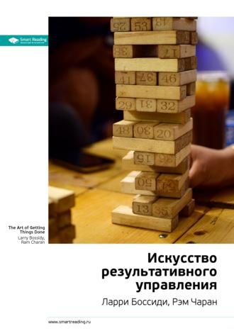 Smart Reading, Краткое содержание книги: Искусство результативного управления. Ларри Боссиди, Рэм Чаран