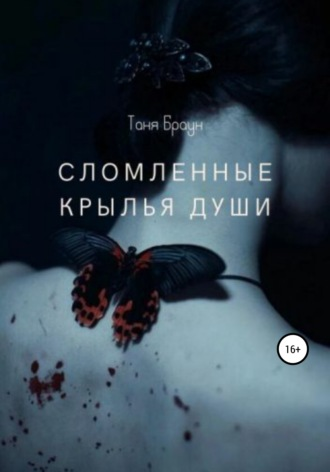 Tanya Brown, Сломленные крылья души