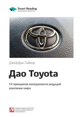 Smart Reading, Краткое содержание книги: Дао Toyota. 14 принципов менеджмента ведущей компании мира. Джеффри Лайкер