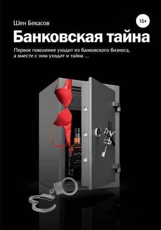 Шен Бекасов, БАНКОВСКАЯ ТАЙНА. Цикл юмористических историй из жизни российского банка