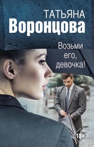 Татьяна Воронцова, Возьми его, девочка!