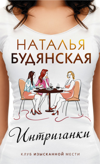 Наталья Будянская, Интриганки