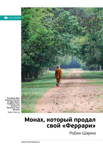 Smart Reading, Краткое содержание книги: Монах, который продал свой «Феррари». Робин Шарма