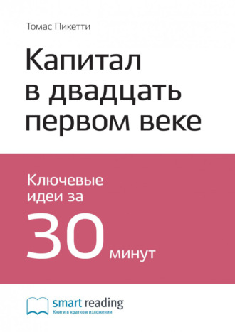 Smart Reading, Краткое содержание книги: Капитал в двадцать первом веке. Томас Пикетти
