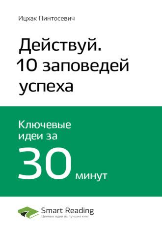 Smart Reading, Краткое содержание книги: Действуй! 10 заповедей успеха. Ицхак Пинтосевич