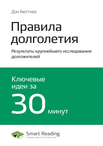 Smart Reading, Краткое содержание книги: Правила долголетия. Результаты крупнейшего исследования долгожителей. Дэн Бюттнер