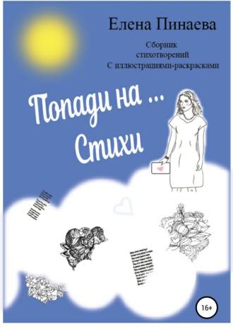 Елена Пинаева, Попади на… Стихи