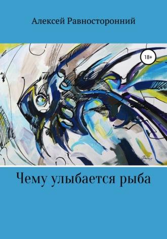 Алексей Равносторонний, Чему улыбается рыба