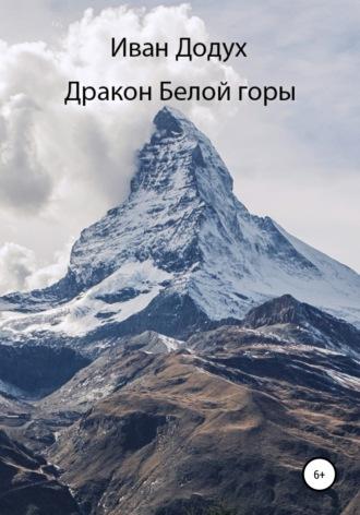 Иван Додух, Дракон белой горы
