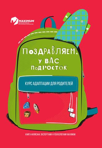 MAXIMUM Education , Поздравляем, у вас подросток!