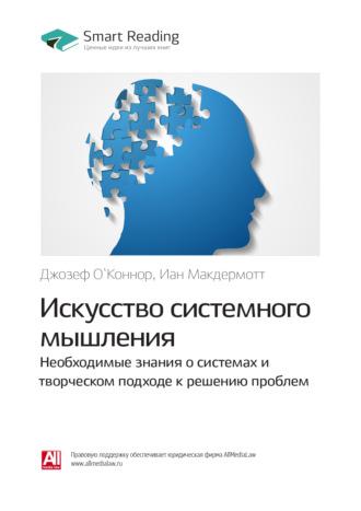 Smart Reading, Джозеф О`Коннор, Иан Макдермотт: Искусство системного мышления. Необходимые знания о системах и творческом подходе к решению проблем. Саммари