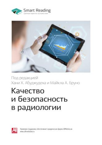 Smart Reading, Качество и безопасность в радиологии. Саммари
